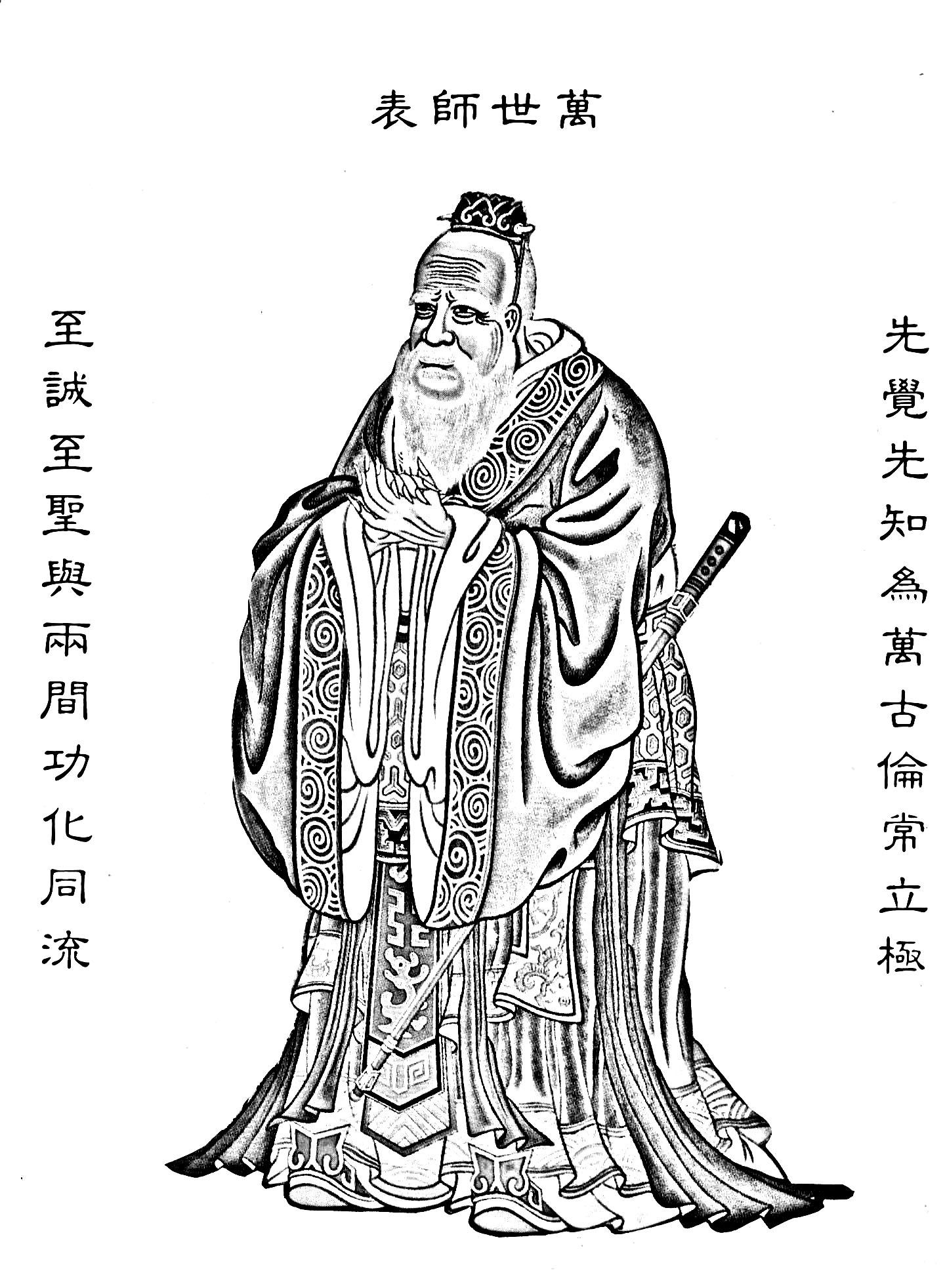 Coloriage de Confucius, personnage historique Chinois, considéré comme son premier 'éducateur'A partir de la galerie : Chine Asie